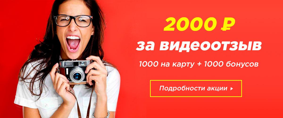 Акция: 500 рублей за видеоотзыв