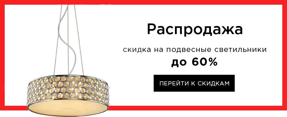 Распродажа подвесных светильников в магазине Meglamps