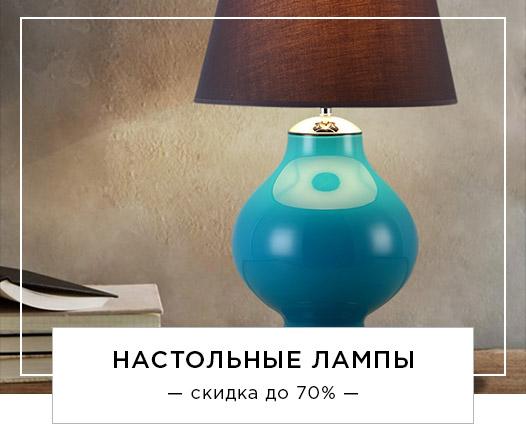 Настольные лампы со скидкой 70%