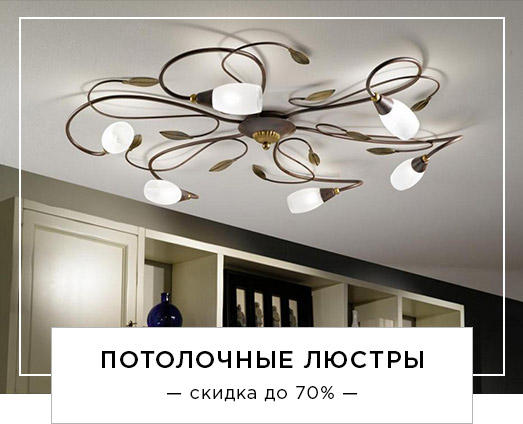 Потолочные люстры со скидкой 70%