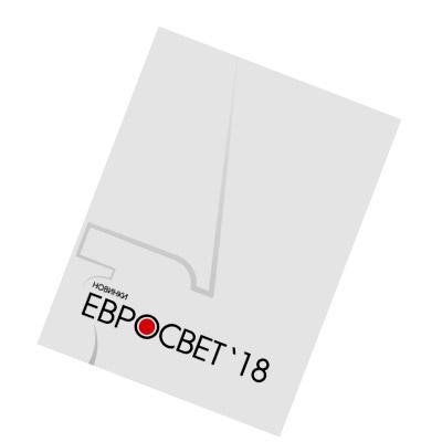Каталог Евросвет 2018 в PDF