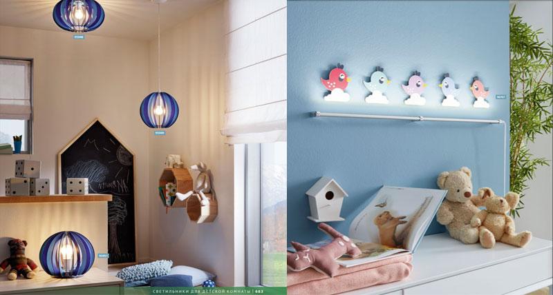 Светильники для детской комнаты EGLO