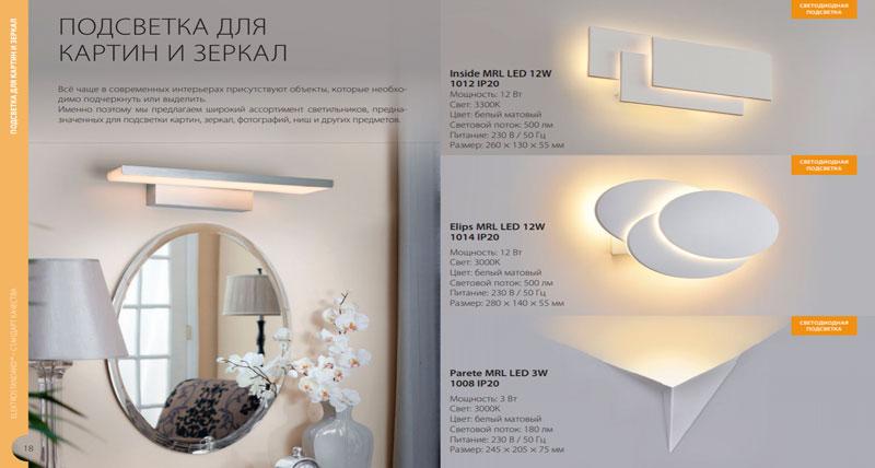 Подсветка для картин и зеркал Elektrostandard