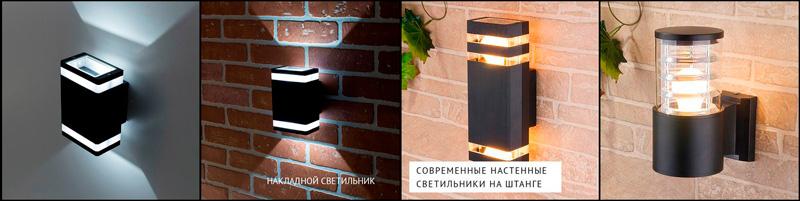 Виды накладных светильников