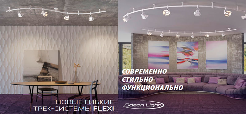 серия flexi Odeon Light