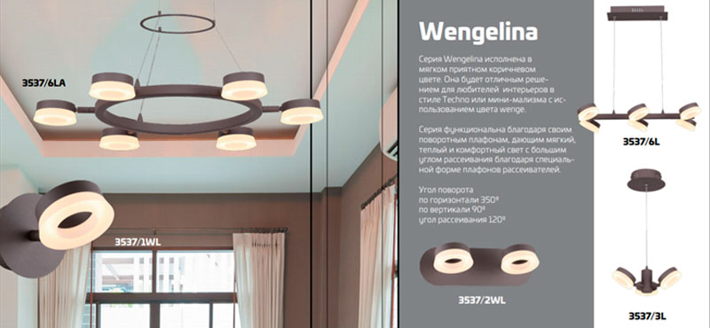 серия wengelina Odeon Light
