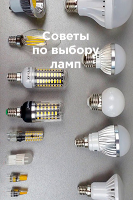 Как выбирать лампочки