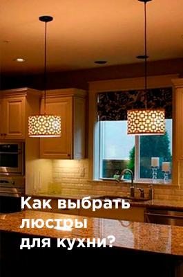 Как правильно выбрать люстру для кухни