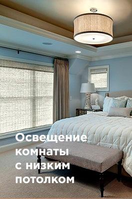 Как осветить комнату с низким потолком
