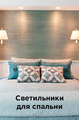 Засветло и затемно: Как сделать свет в спальне правильным