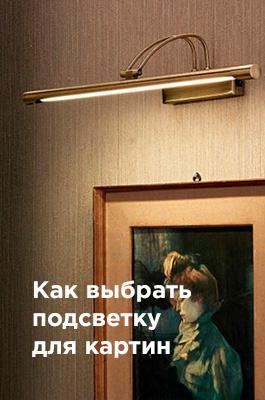 Как выбрать подсветку для картин