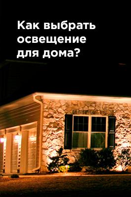 Как выбрать уличное освещение для дома?