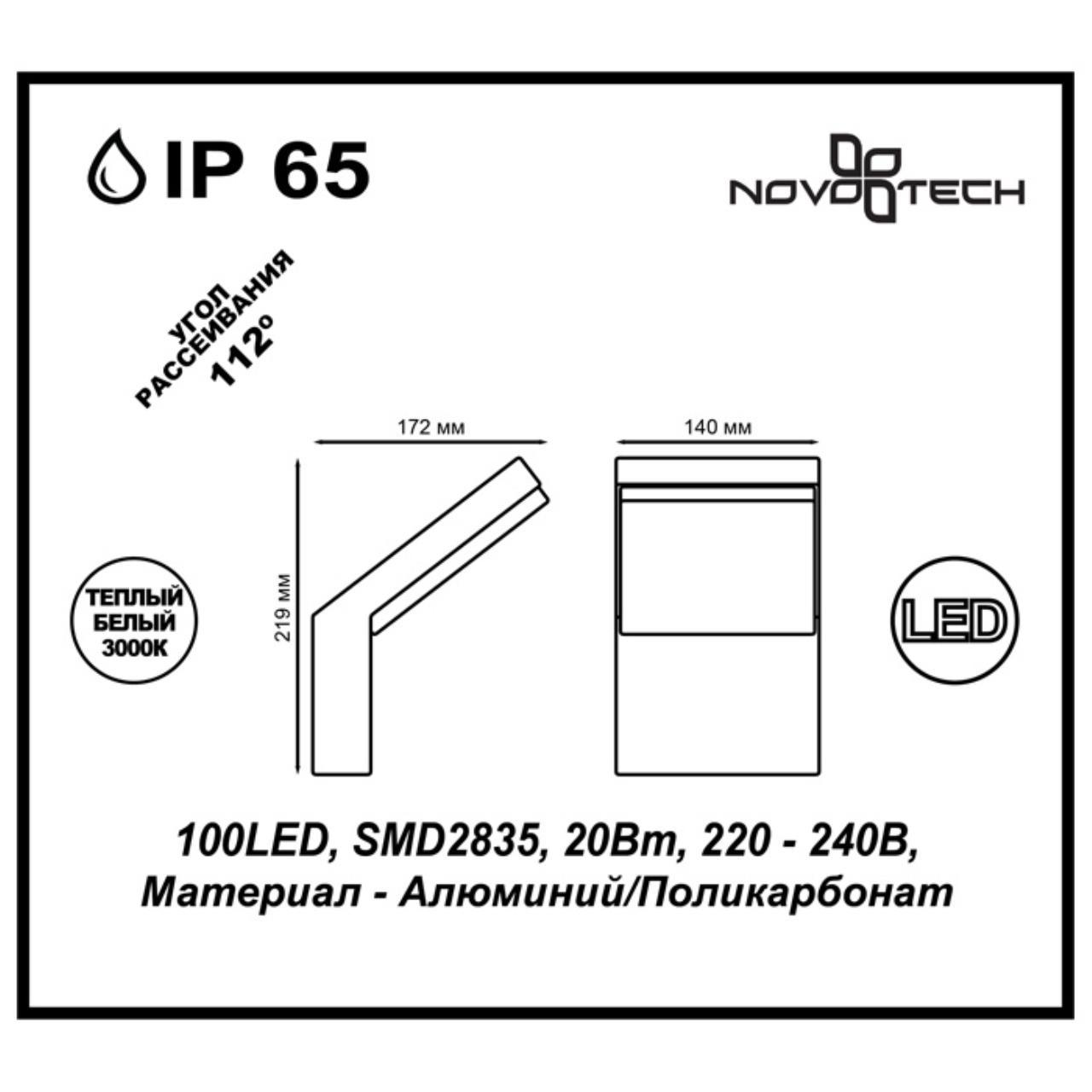 Дополнительное фото 1 товара Накладной светильник Novotech Roca 357520
