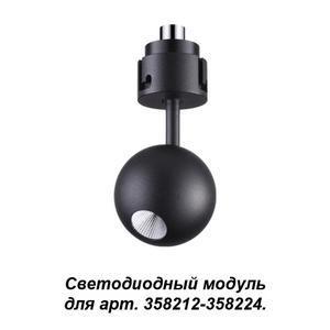 Модуль светодиодный Novotech Oko 358226