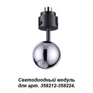 Модуль светодиодный Novotech Oko 358227
