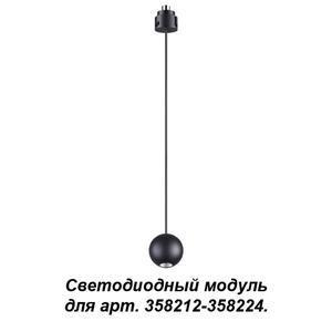 Модуль светодиодный Novotech Oko 358230