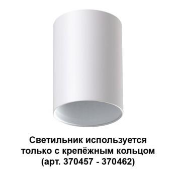 Накладной светильник Mecano 370455