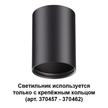 Накладной светильник Mecano 370456