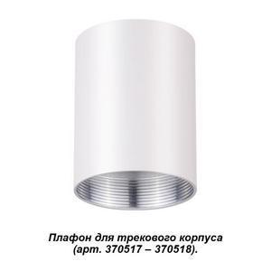 Плафон металлический Unite 370519